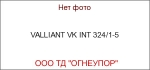 VALLIANT VK INT 324/1-5