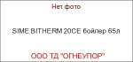 SIME BITHERM 20СЕ бойлер 65л