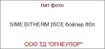 SIME BITHERM 26СЕ бойлер 80л
