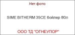SIME BITHERM 35СЕ бойлер 80л