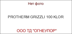 PROTHERM GRIZZLI 100 KLOR
