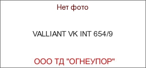 VALLIANT VK INT 654/9