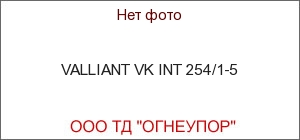 VALLIANT VK INT 254/1-5